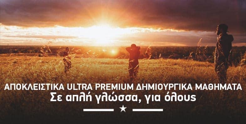 Exclusive-PRemium-blog