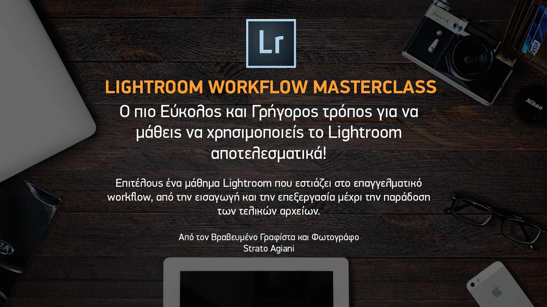 ΜΑΘΗΜΑΤΑ LIGHTROOM - ΜΑΘΗΜΑ LIGHTROOM