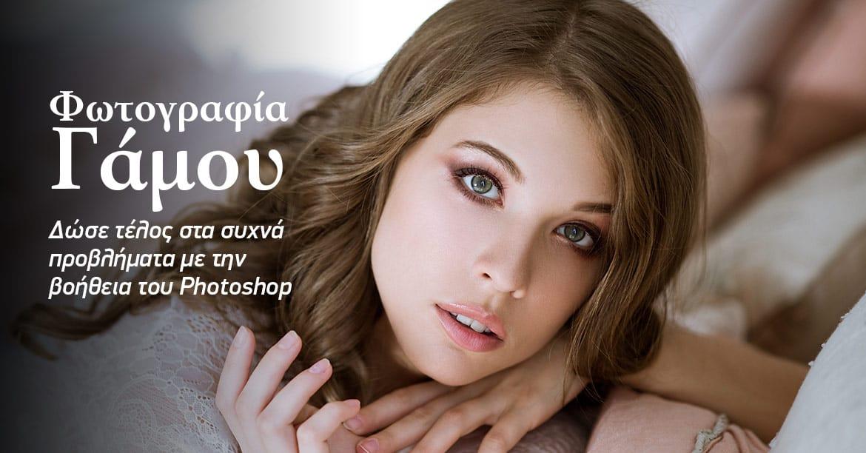 ΜΑΘΗΜΑΤΑ ΦΩΤΟΓΡΑΦΙΑΣ ΓΑΜΟΥ PHOTOSHOP