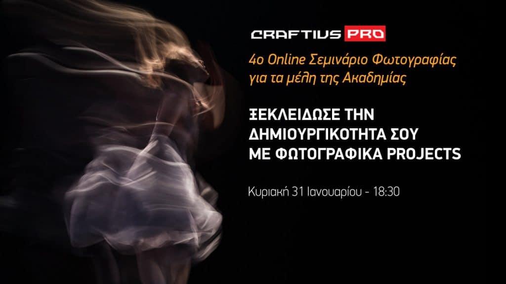 CraftiusPRO Live Webinar Template